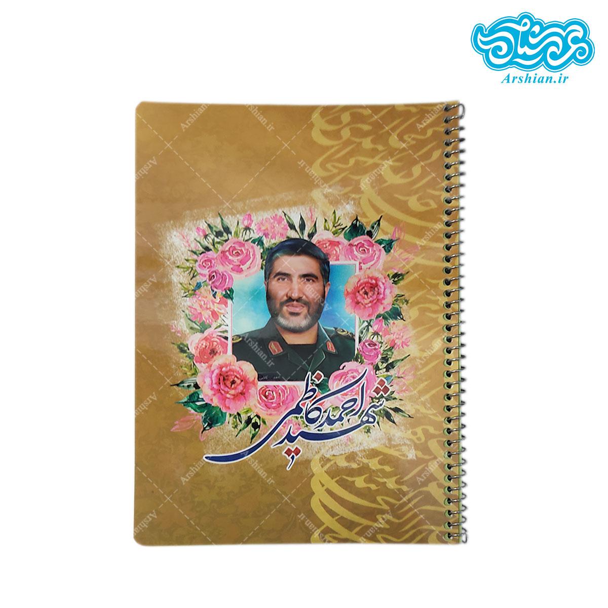 دفتر 50 برگ طرح شهید احمدکاظمی کد014