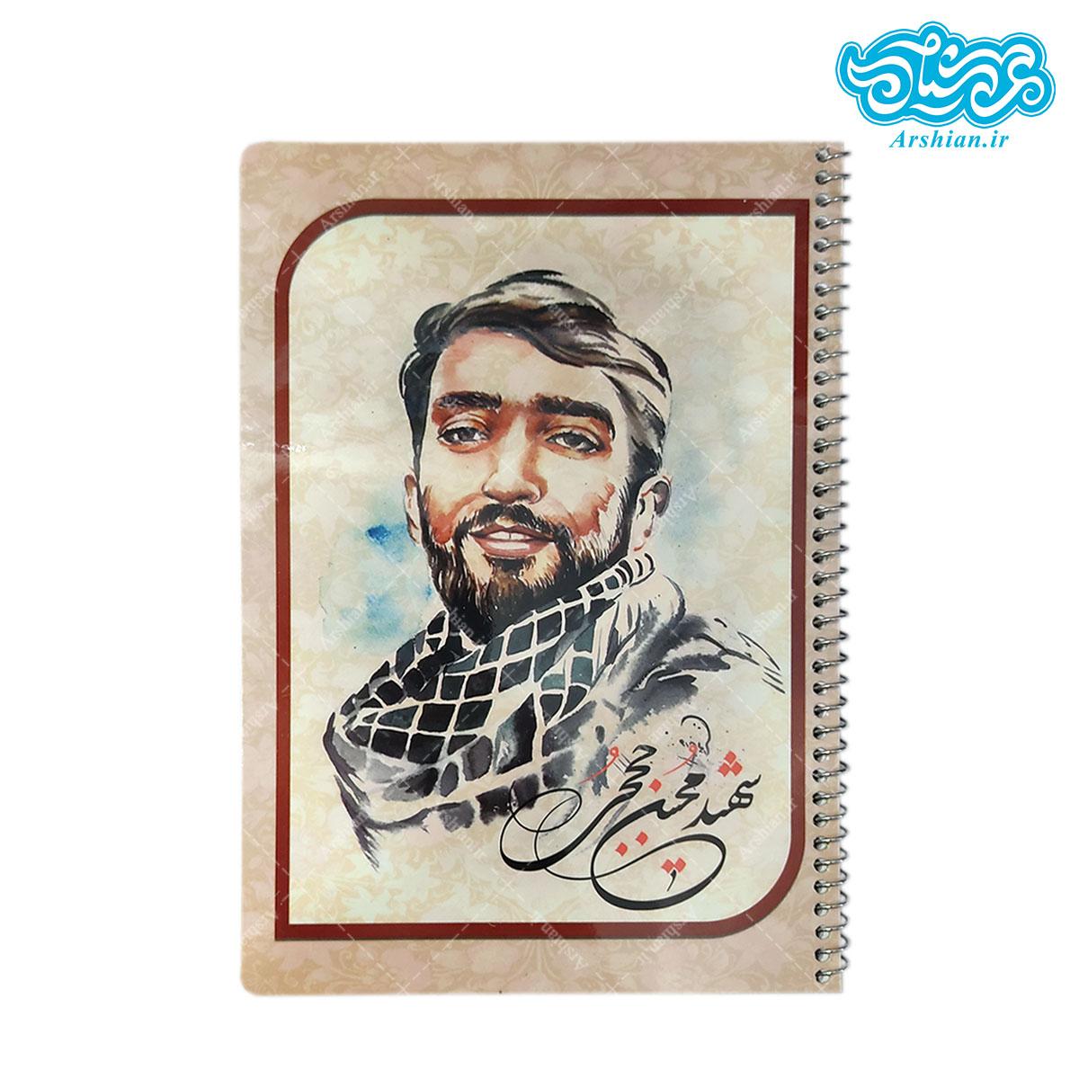 دفتر 50 برگ طرح شهید محسن حججی کد015