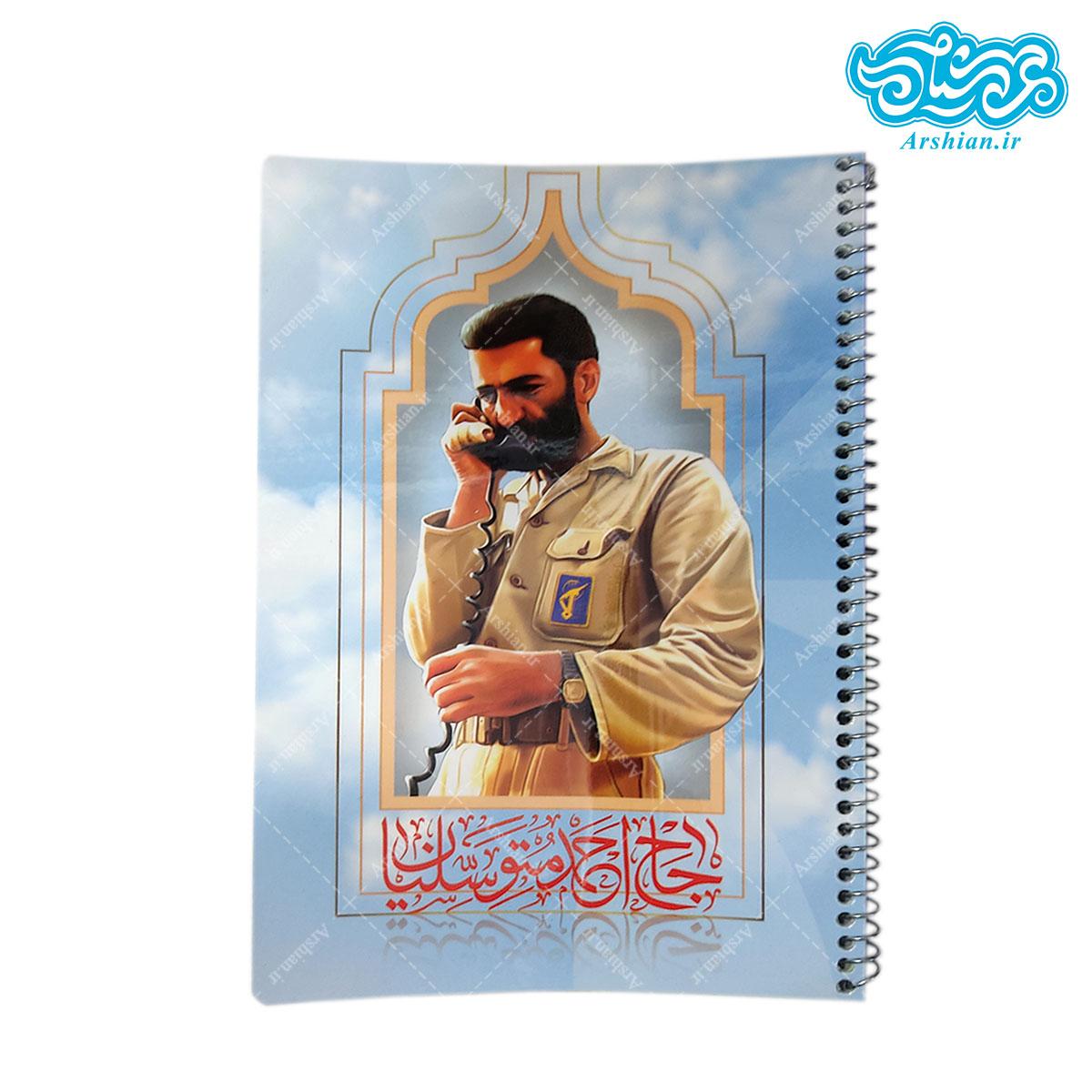 دفتر 50 برگ طرح شهید متوسلیان کد016
