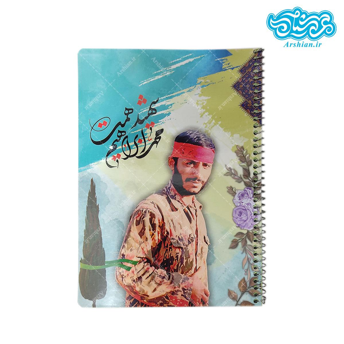 دفتر 50 برگ طرح شهید همت کد017