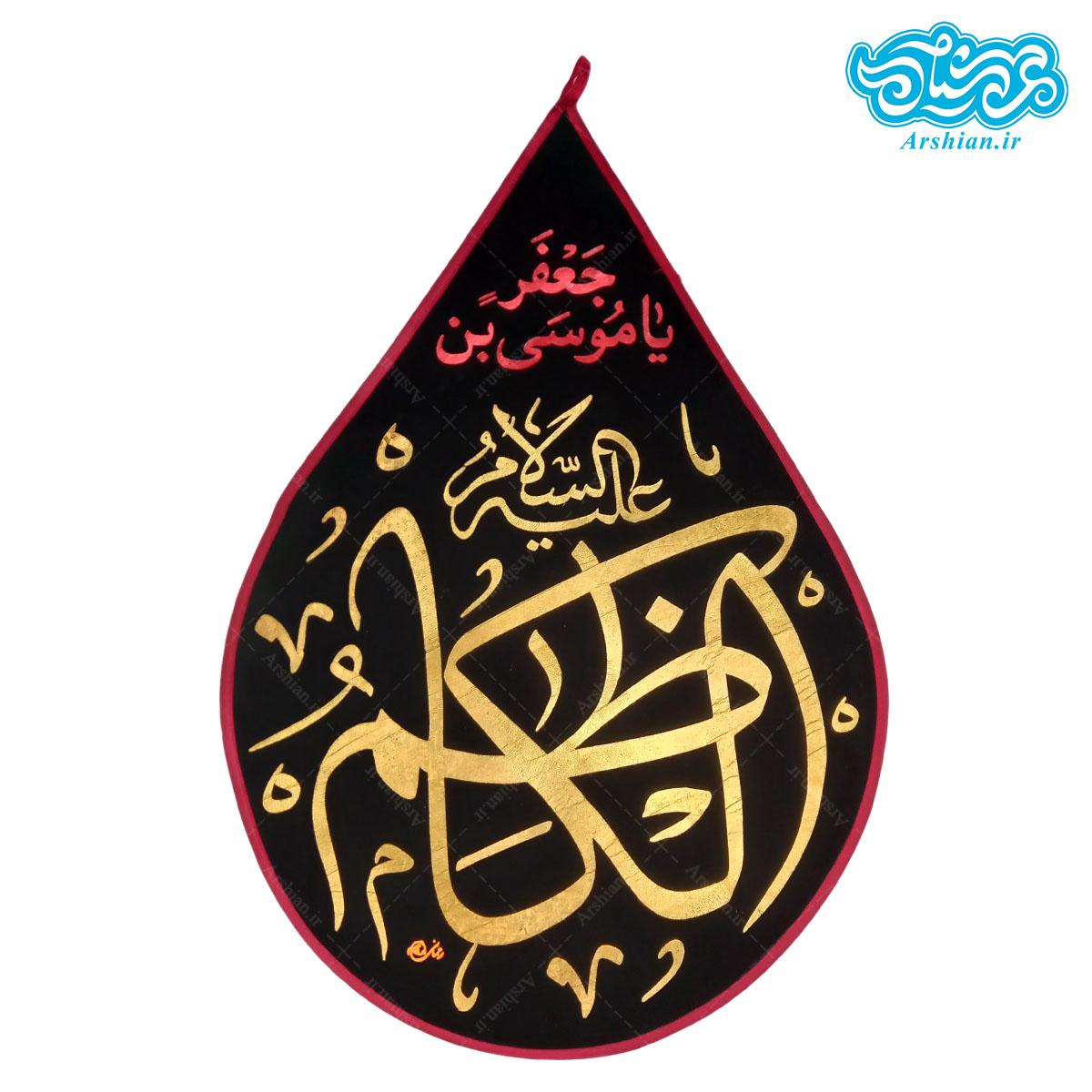 پرچم الکاظم طرح اشک کد 009