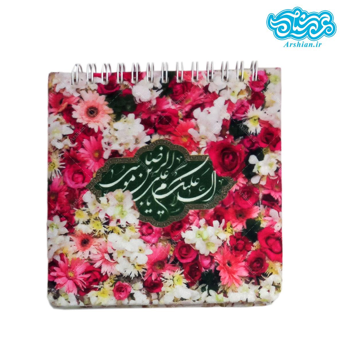 دفترچه یادداشت طرح السلام علیک یا علی بن موسی الرضاکد004