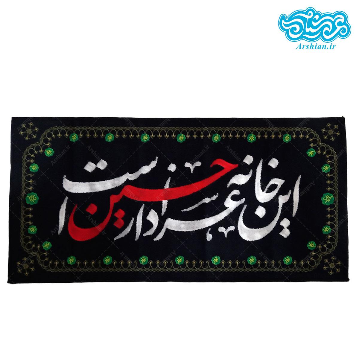 پرچم سردربی این خانه عزادار حسین است کد005
