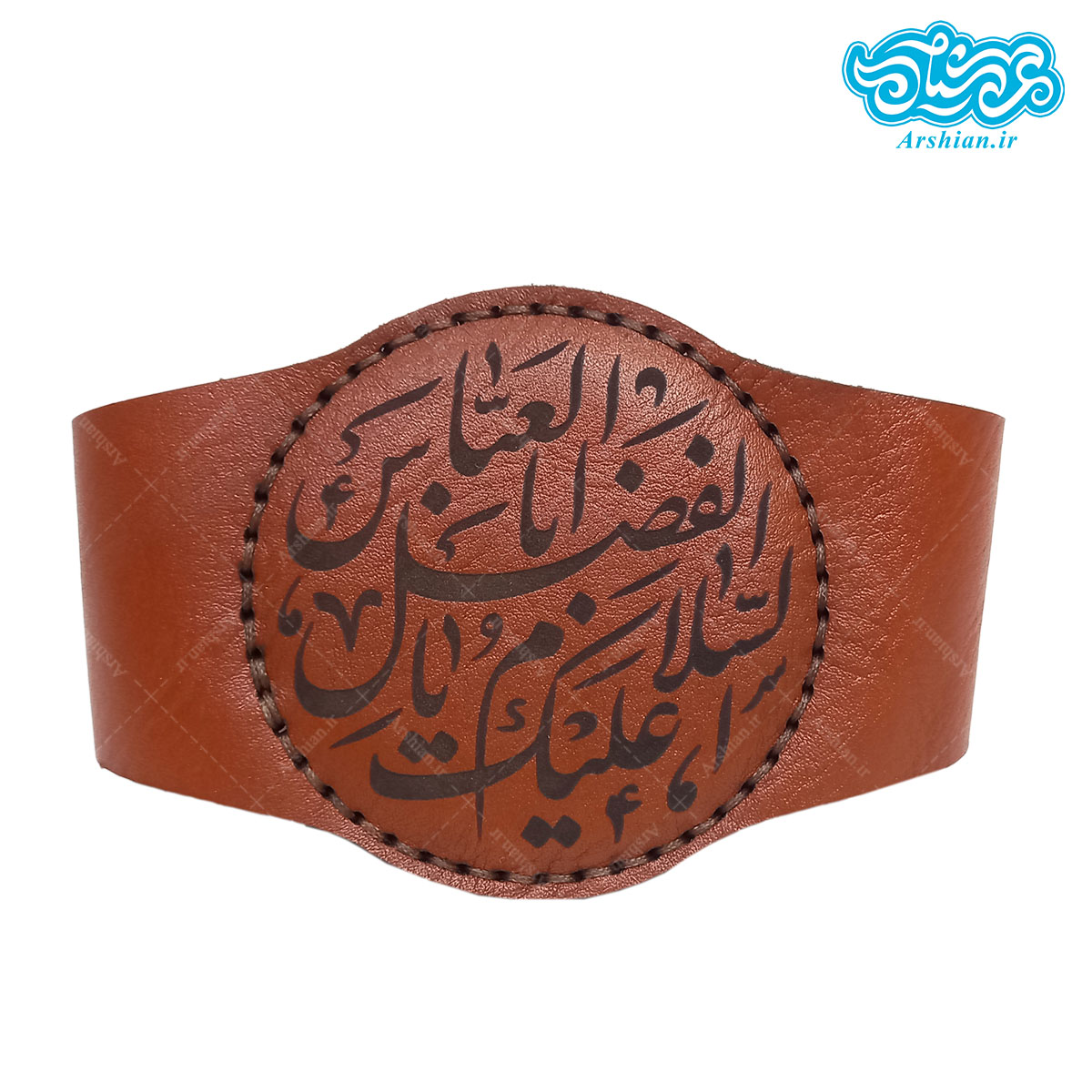 بازوبند چرم طرح السلام علیک یاابالفضل العباس کد004