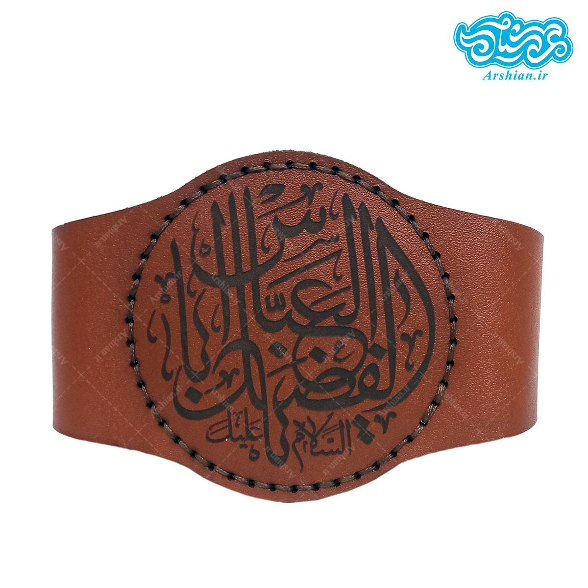 بازوبند چرم طرح یاابالفضل العباس کد003