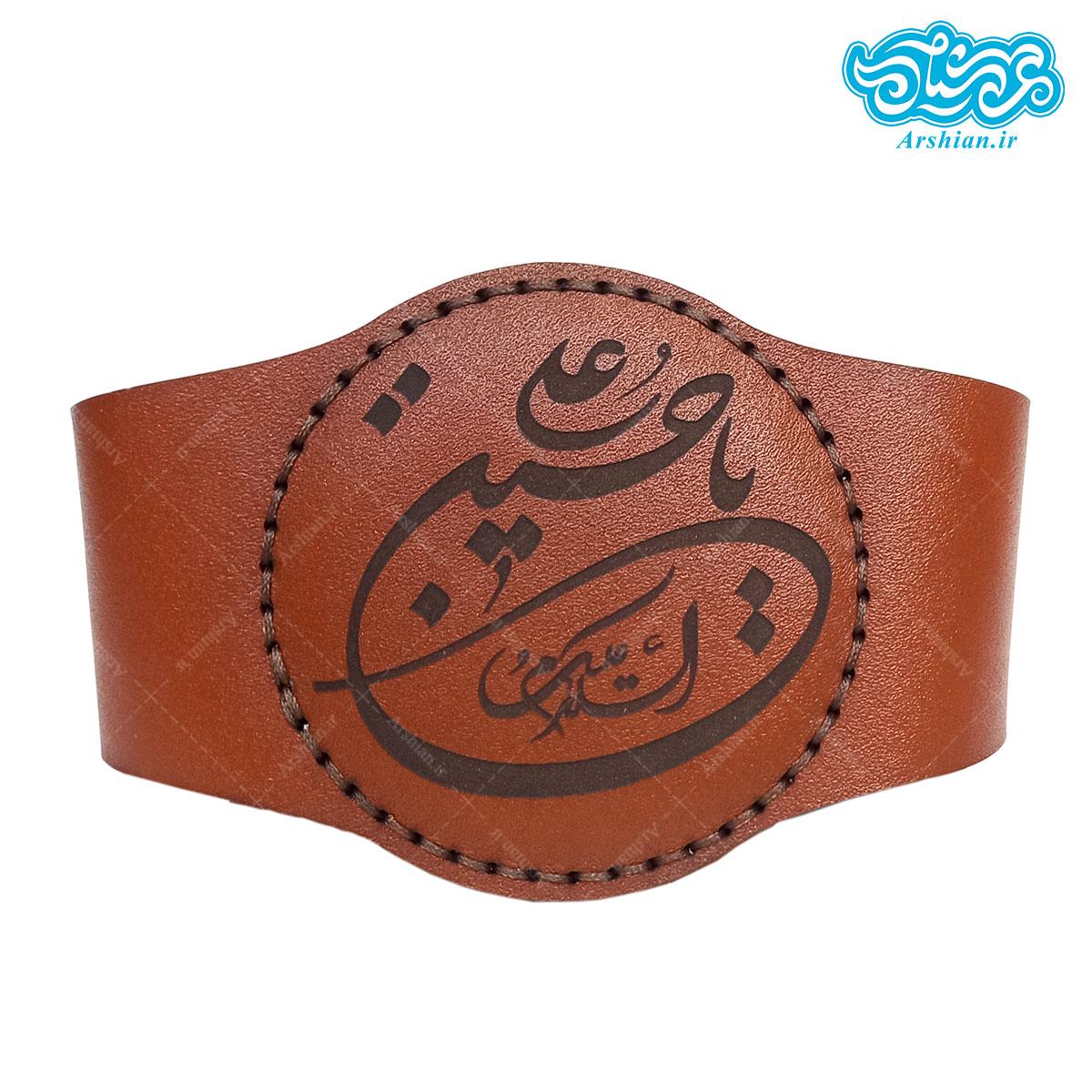 بازوبند چرم طرح السلام علیک یاحسین کد011