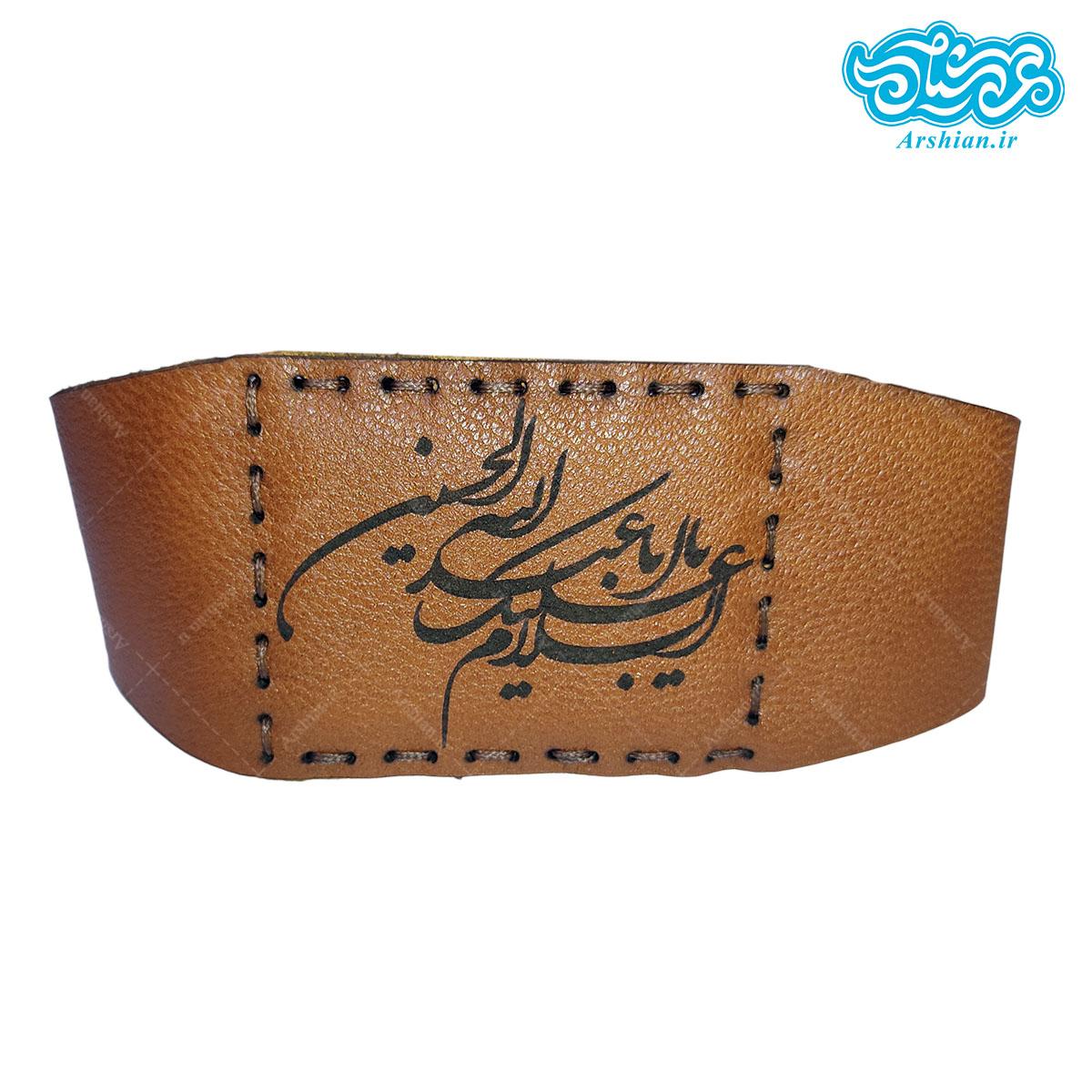بازوبند چرم طرح السلام علیک یااباعبدالله الحسین کد 021