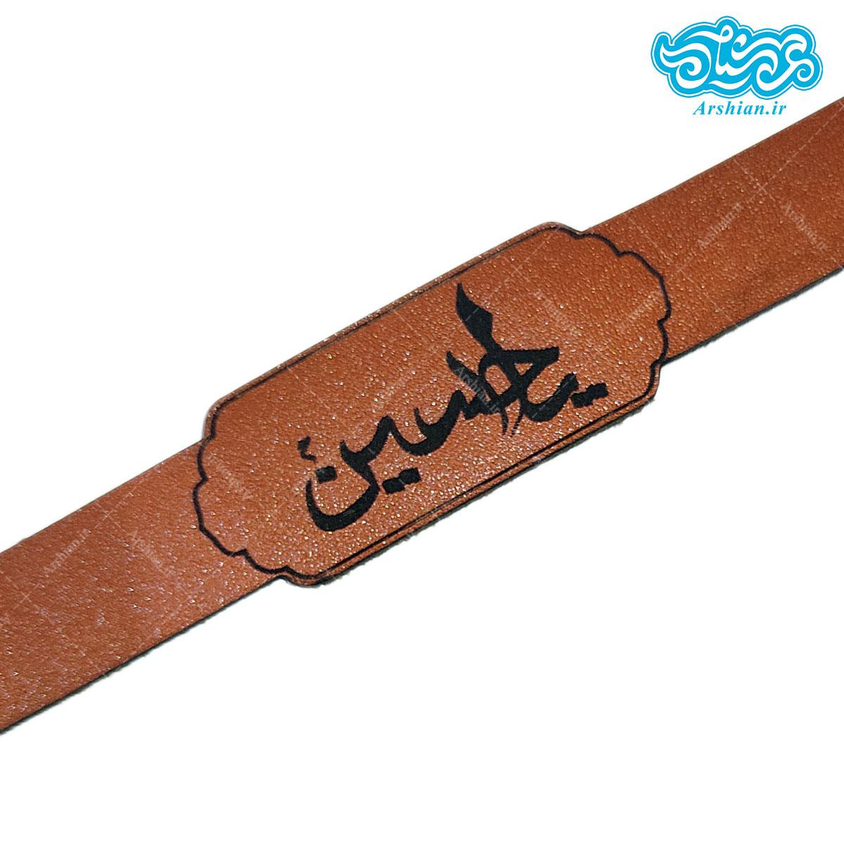 دستبند چرم باطرح یاحسین کد010