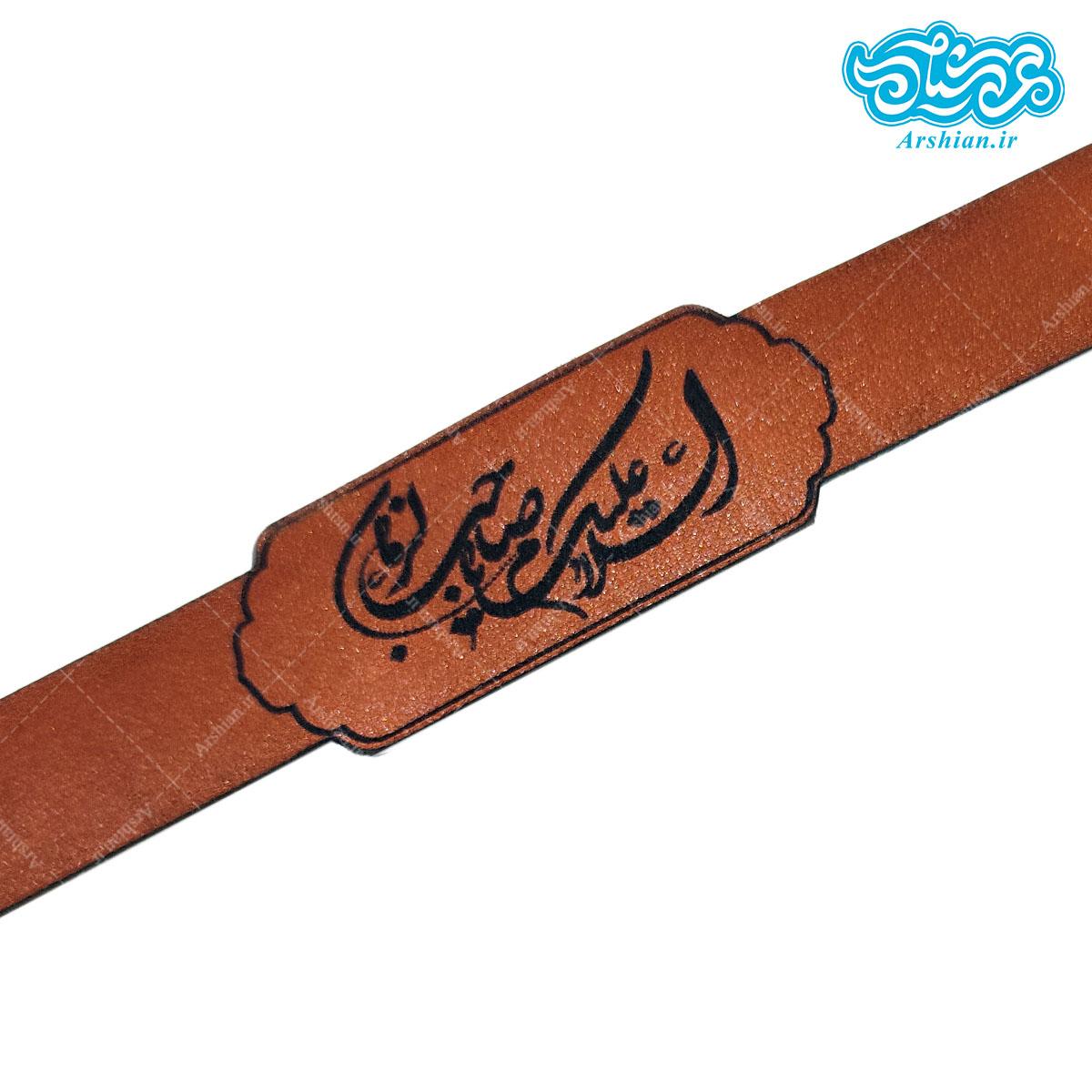 دستبند چرم باطرح السلام علیک یاصاحب الزمان کد004