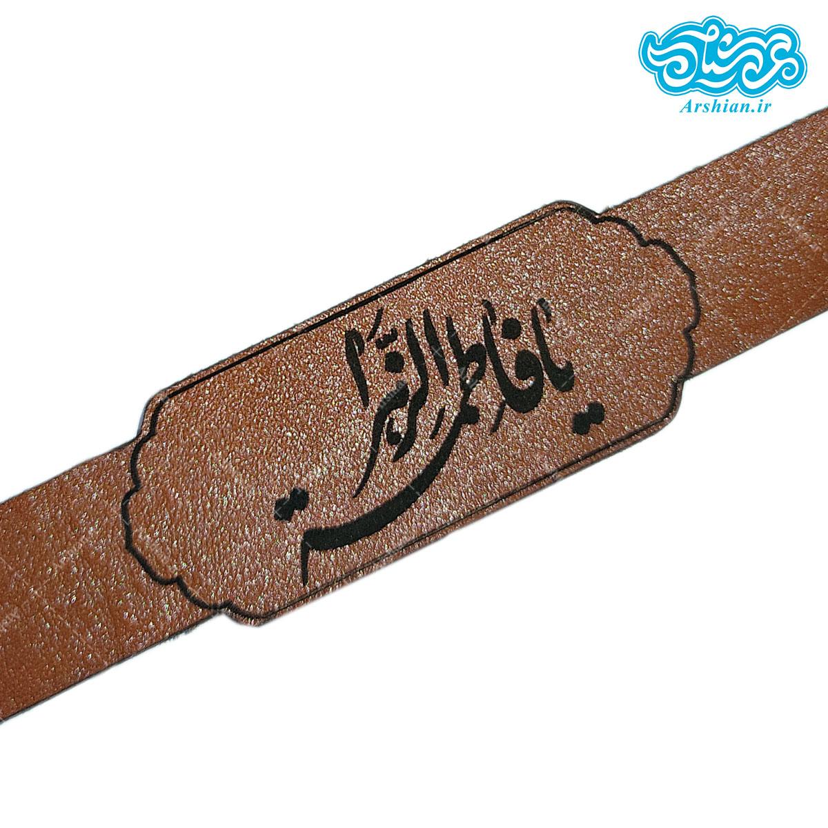 دستبند چرم باطرح یافاطمه الزهرا کد008