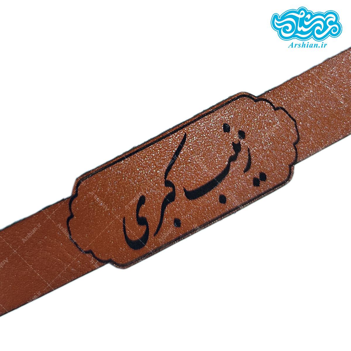 دستبند چرم باطرح زینب کبری کد006