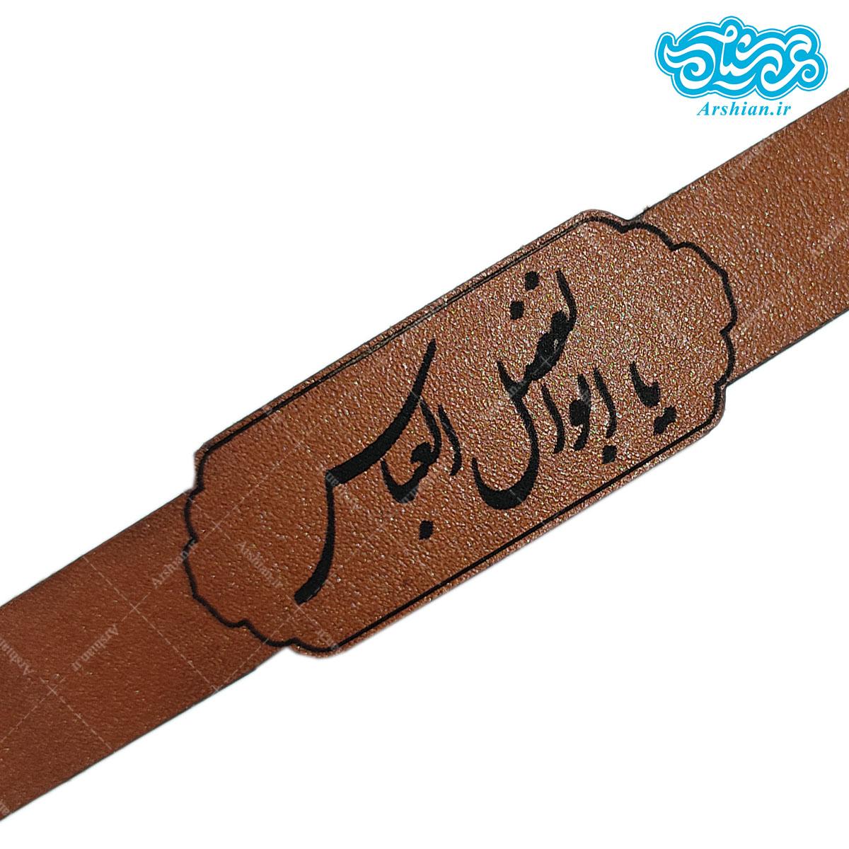 دستبند چرم باطرح یاابالفضل العباس کد005