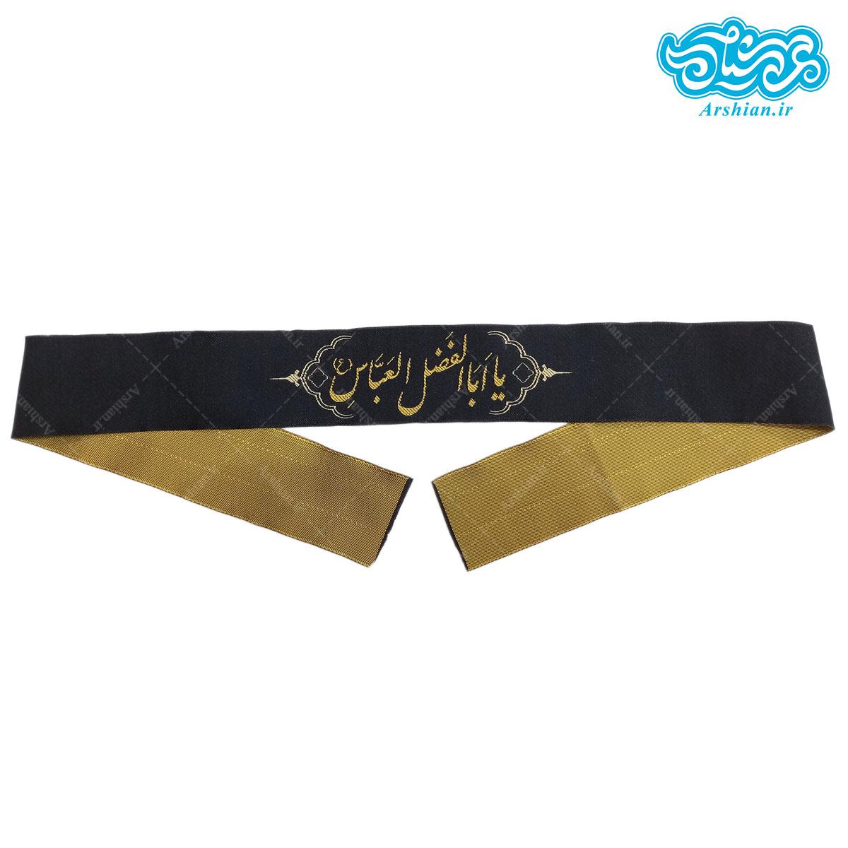 سربند نخی یاابالفضل العباسکد021