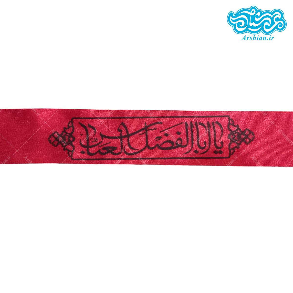 سربند ساتن یاابالفضل العباس قرمز کد026
