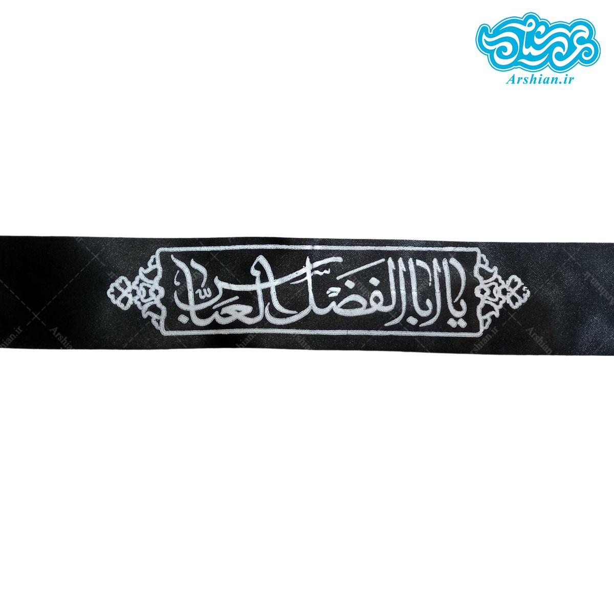 سربند ساتن یاابالفضل العباس مشکی کد027