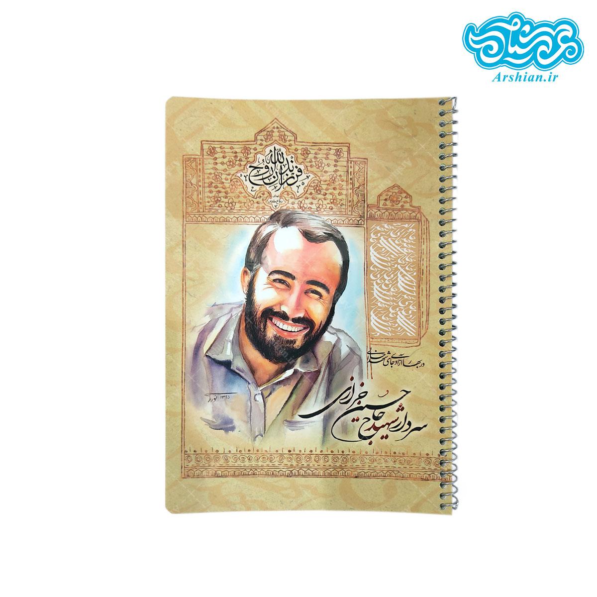 دفتر 50 برگ طرح شهید خرازی کد024