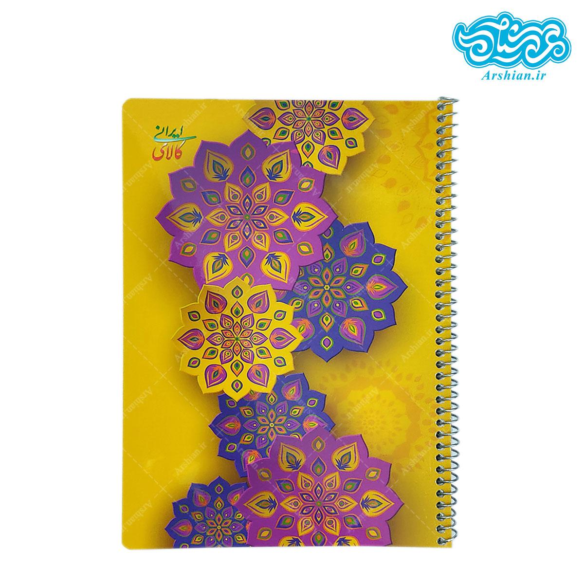دفتر 50 برگ طرح گل های فانتزی کد041