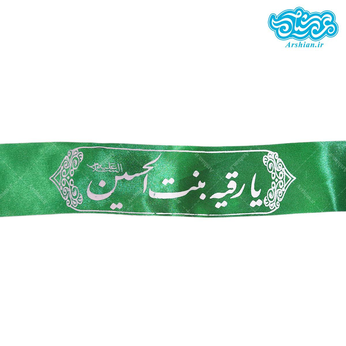 سربند ساتن یارقیه بنت الحسین سبز کد 032