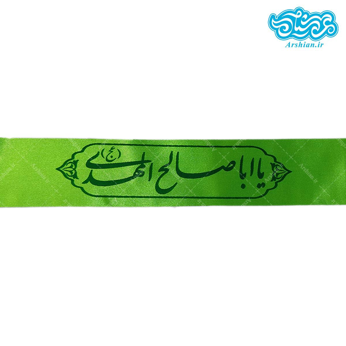 سربند ساتن یااباصالح المهدی سبز کد 037