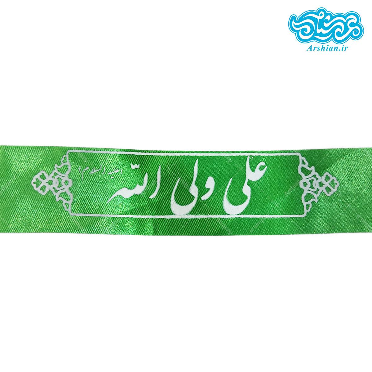 سربند ساتن علی ولی الله سبز کد 038