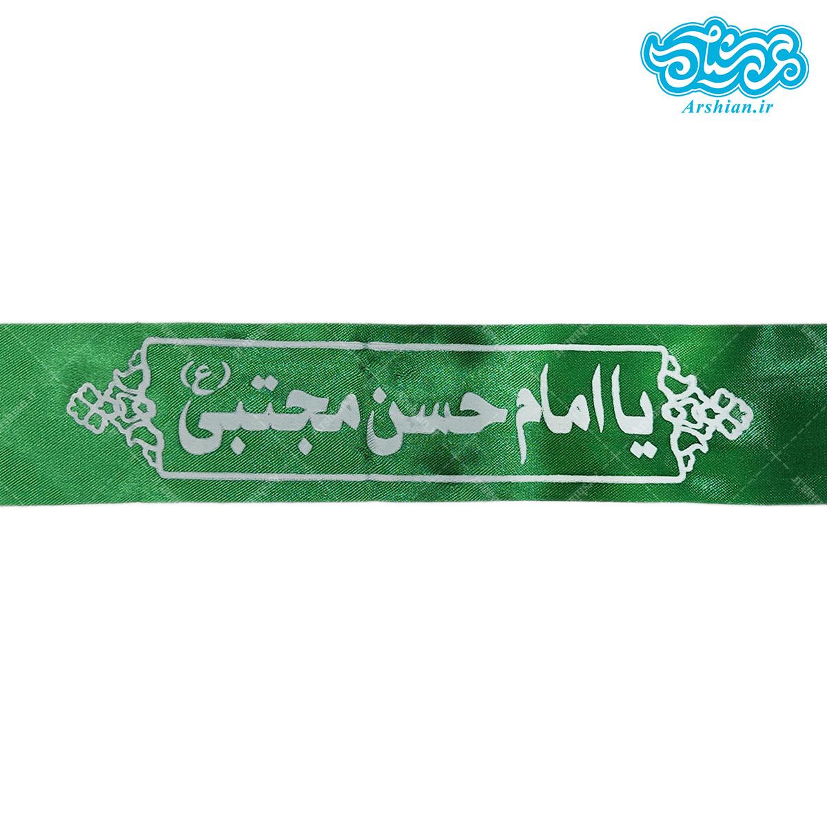 سربند ساتن یاامام حسن مجتبی سبز کد 039