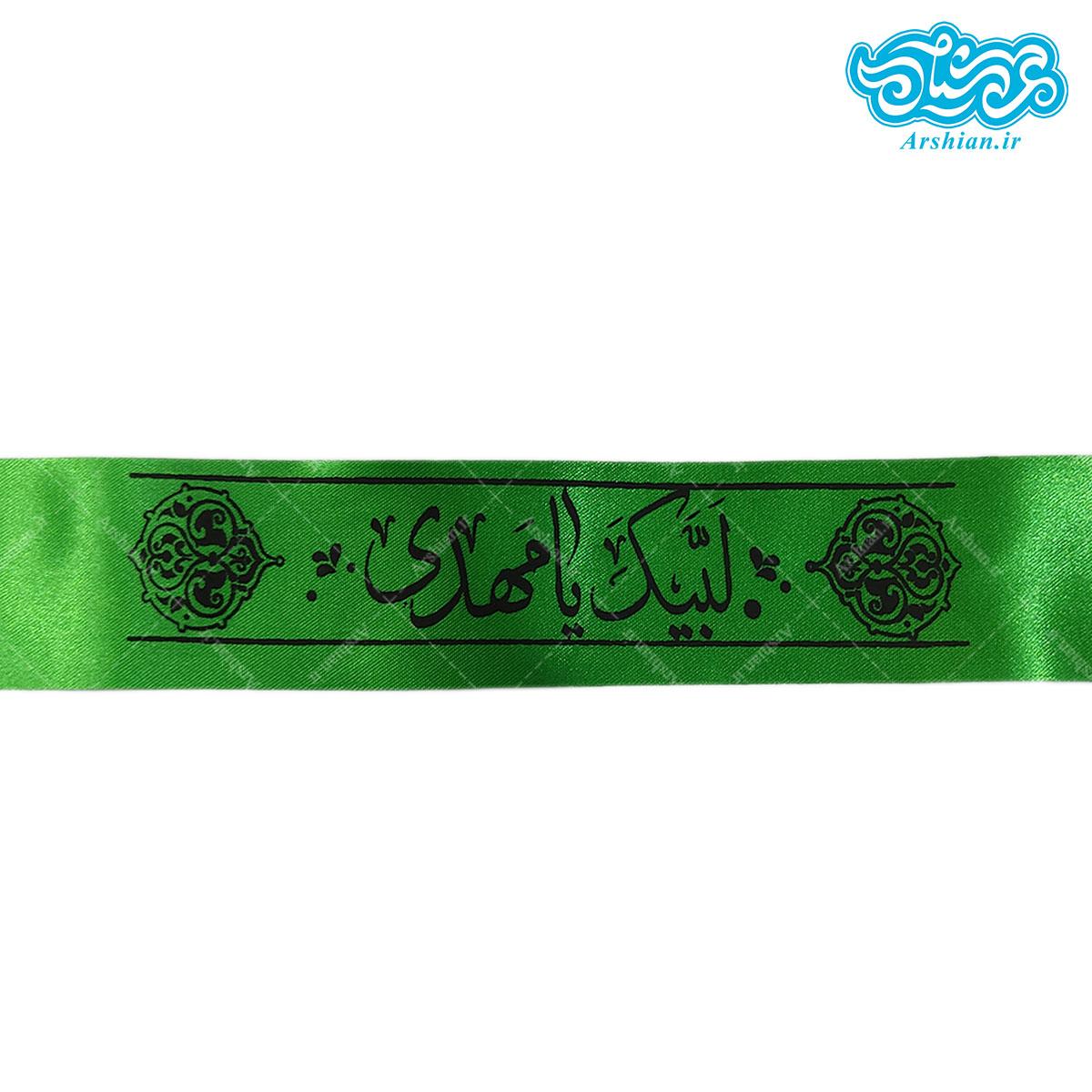 سربند ساتن لبیک یامهدی سبز کد 040